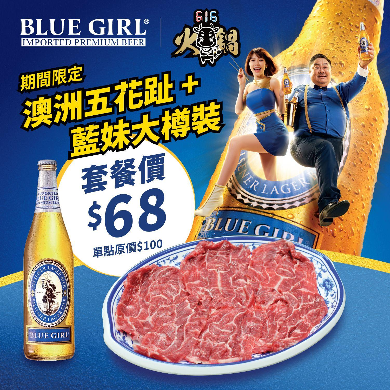 [616期間限定: 澳洲嫩牛送藍妹] 淥一淥,啤一啤,當澳洲小鮮肉遇上藍妹女神,會擦出咩愛的火花?