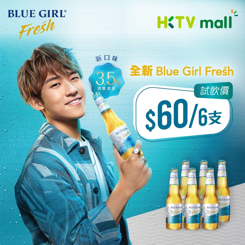 【HKTVmall限定試飲價: $60/ 6 支新口味Blue Girl Freśh】