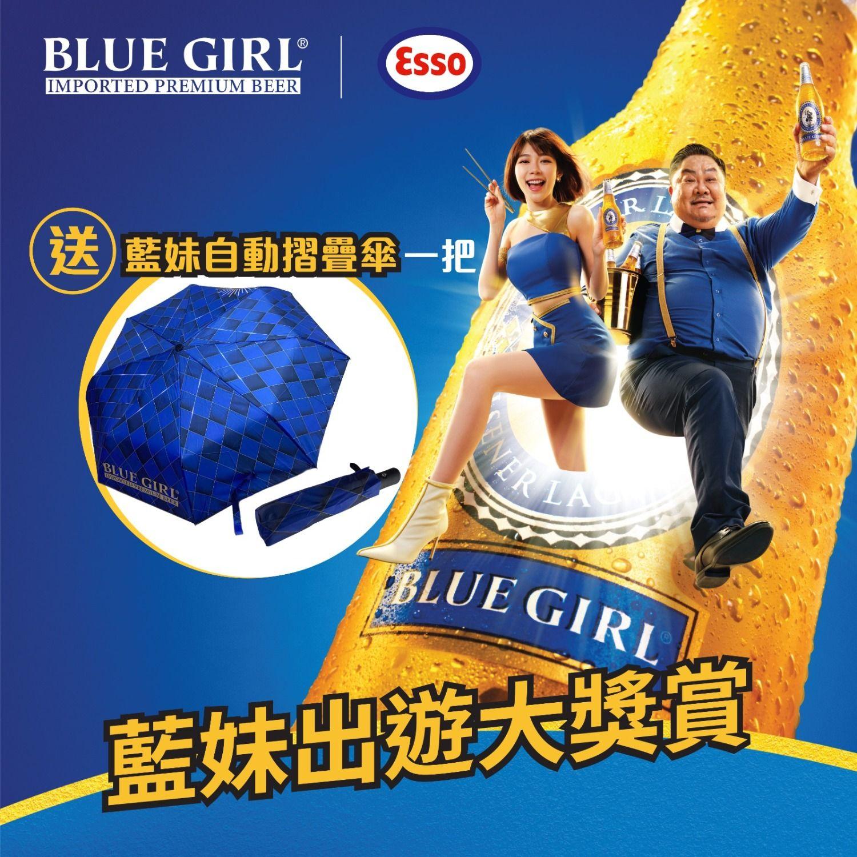 戶外出遊必備!於Esso油站便利店買藍妹啤酒即送自動摺疊傘。就算天氣不似預期,都有藍妹爲你打氣!