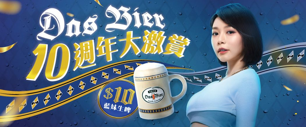 【Das Bíer德國餐廳十週年大激賞: 推出$10杯藍妹生啤任你嘆~】