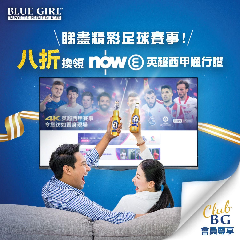 【Club BG 期間限定迎新禮遇開波啦】撐完香港隊,嚟緊就梗係睇英超西甲,你準備好攬住幾打藍妹啤酒睇波未?