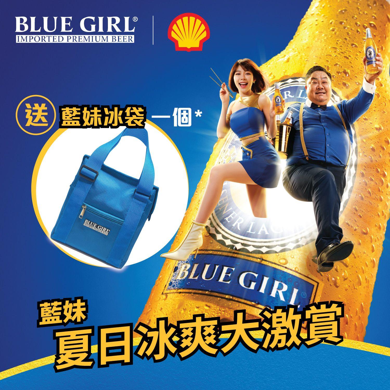 夏日冰爽大激賞!於蜆殼油站便利店買藍妹啤酒即送冰袋,消暑必備!