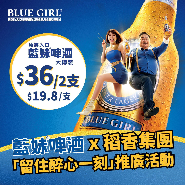 藍妹®啤酒 x 稻香集團 「留住醉心一刻」推廣活動: 醉心小菜配藍妹,賞稻香禮券!