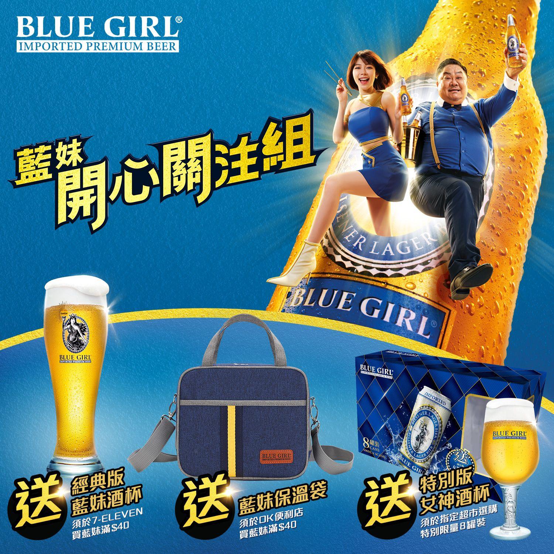 超級市場、便利店推廣活動,於指定地點選購藍妹®啤酒,送你精美酒杯或其他精美限定禮品!