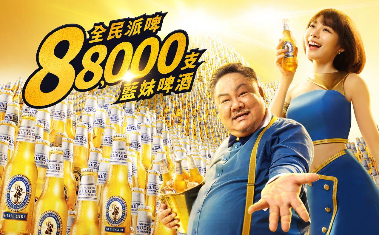 今個夏天,88,000 支藍妹,全民飲勝,為全城帶來開心泉源!立即登記成為 Club BG會員,即刻請你免費飲藍妹®啤酒,開心齊齊 Share!
